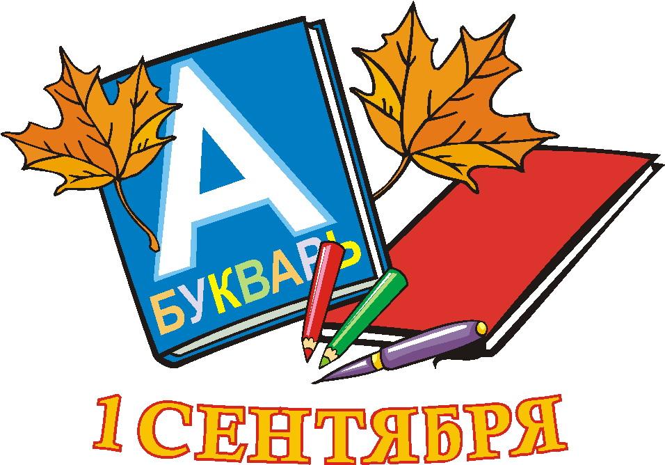 1 сентября сценарий первоклассники